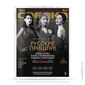 Собака.ru №32, сентябрь 2013