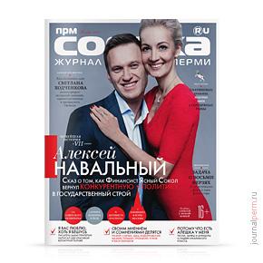 Собака.ru №34, ноябрь 2013