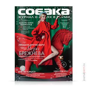 Собака.ru №35, декабрь 2013 - январь 2014