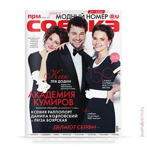 Собака.ru №37, март 2014