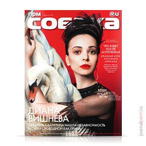 Собака.ru №38, апрель 2014