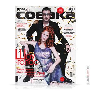 Собака.ru №39, май 2014