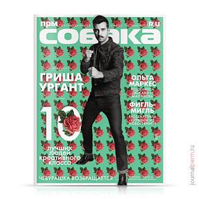 Собака.ru №40, июнь 2014