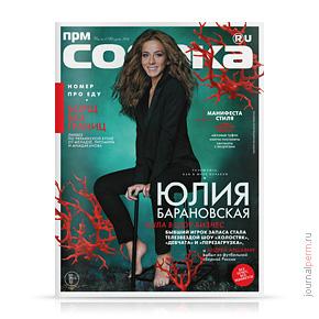 Собака.ru №41, июль-август 2014