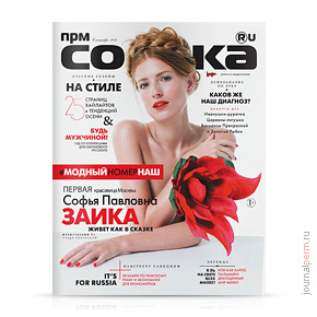 Собака.ru №42, сентябрь 2014