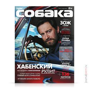 Собака.ru №43, октябрь 2014