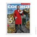 cover-sobaka-44
