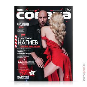 Собака.ru №45, декабрь 2014