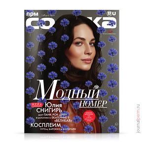 Собака.ru №47, март 2015