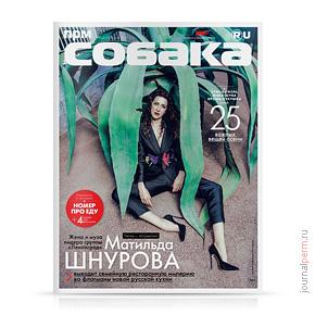 Собака.ru №51, июль-август 2015