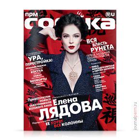Собака.ru №53, октябрь 2015