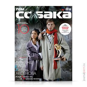 Собака.ru №54, ноябрь 2015