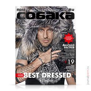 Собака.ru №55, декабрь 2015