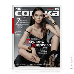 Собака.ru №56, февраль 2016