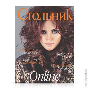 Стольник, №32, октябрь 2011