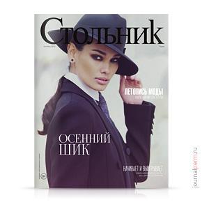 Стольник №62, октябрь 2014
