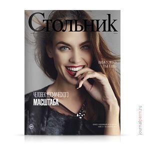 Стольник №63, ноябрь 2014