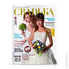 Свадьба, №2, осень 2010