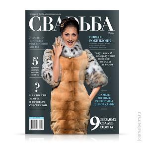 cover-svadba-03
