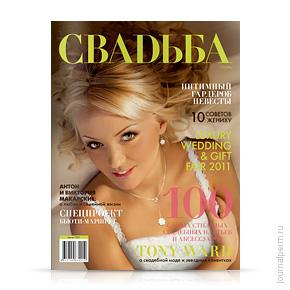 cover-svadba-04