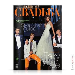cover-svadba-15