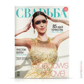 cover-svadba-19