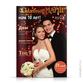 cover-svadebniy-marsh-26