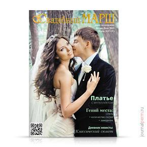 Свадебный марш №27, весна-лето 2013
