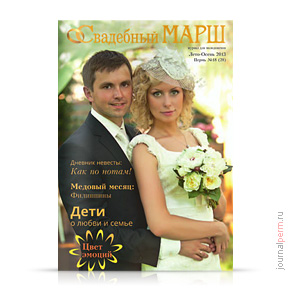 cover-svadebniy-marsh-28