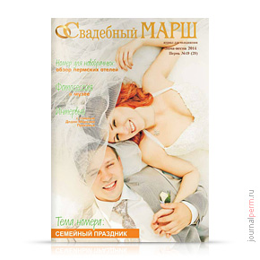 cover-svadebniy-marsh-29