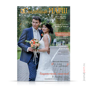 cover-svadebniy-marsh-30