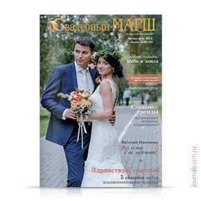 Свадебный марш №30, весна-лето 2014