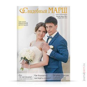 Свадебный марш №31, осень-зима 2014