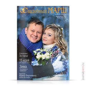 Свадебный марш №32, зима-весна 2015