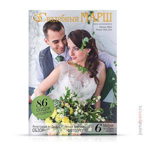 Свадебный марш №34, осень 2015