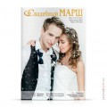 cover-svadebniy-marsh-35