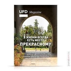 UFD magazine №13, апрель 2015