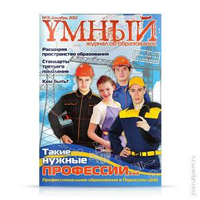 cover-umniy-31