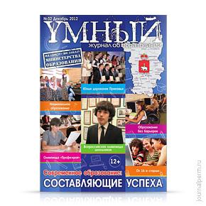 cover-umniy-32
