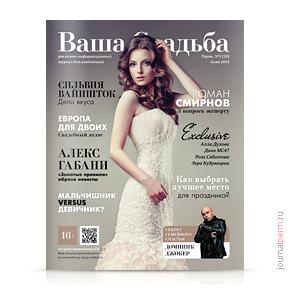 cover-vasha-svadba-10