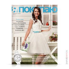 cover-yapok-2013-07