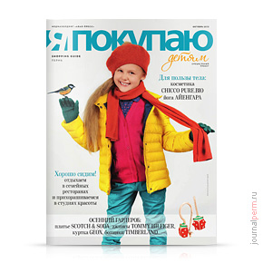 cover-yapok-2013-10-kids