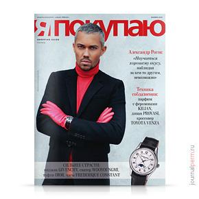 cover-yapok-2013-11