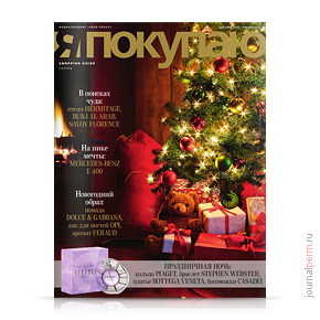 cover-yapok-2013-12