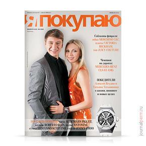 cover-yapok-2014-02