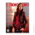 cover-yapok-2014-11